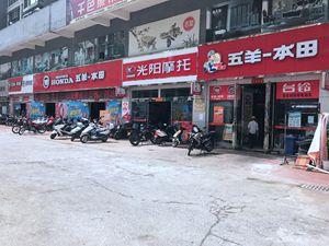 黔西南州兴城摩托车销售有限公司